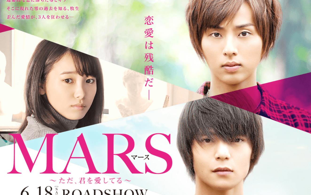 MARS – Tada, Kimi wo Aishiteru Batch Subtitle Indonesia
