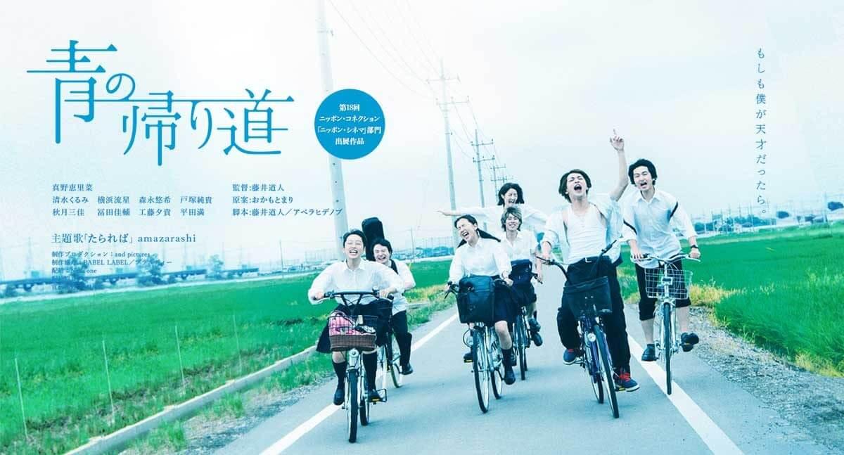 Ao no Kaerimichi -We Are  2018 Bluray Subtitle Indonesia