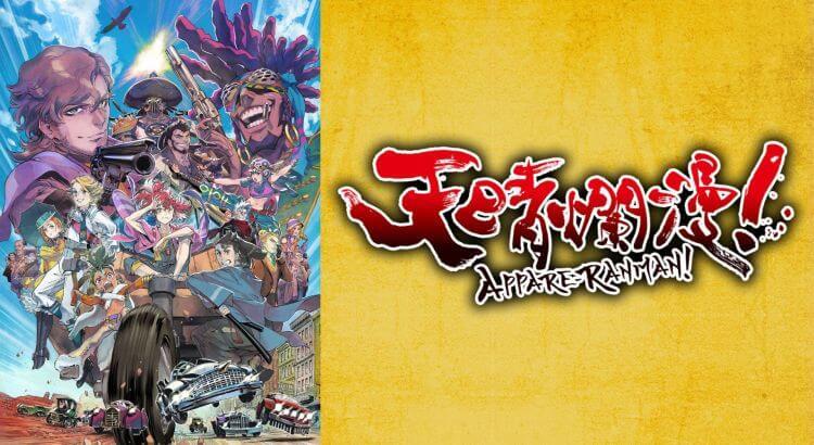 Appare-Ranman! Batch Episode 01-13 [END] Subtitle Indonesia