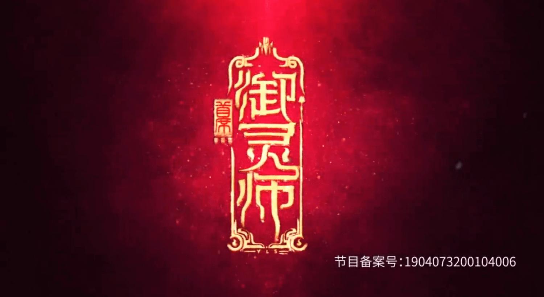 Shouxi Yu Ling Shi Episode 03 Subtitle Indonesia