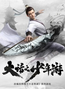 Dahua Zhi Shaonian You Episode 8 Subtitle Indonesia