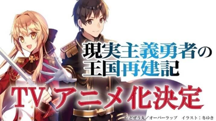 Genjitsu Shugi Yuusha no Oukoku Saikenki Episode 04 Sub Indo