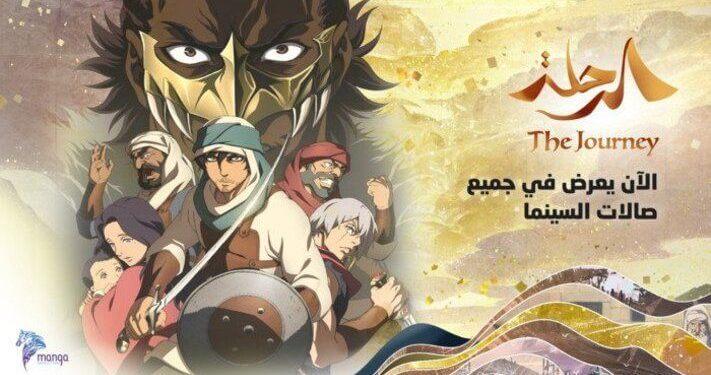 Journey: Taiko Arabia Hantou de no Kiseki to Tatakai no Monogatari Subtitle Indonesia